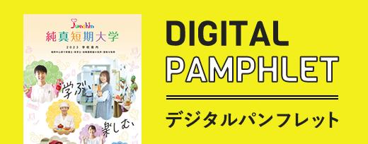 デジタルパンフレット